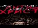 Антихрист (2009) Ларс Фон Триер
