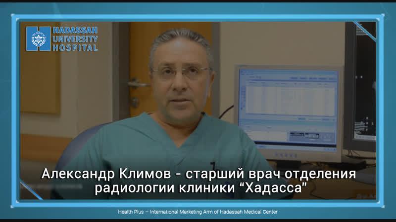 Александр Климов - старший врач отделения радиологии клиники Хадасса