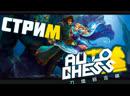 Как занимать всегда топ 1-3 (Здесь такому не учат)     Dota Auto Chess