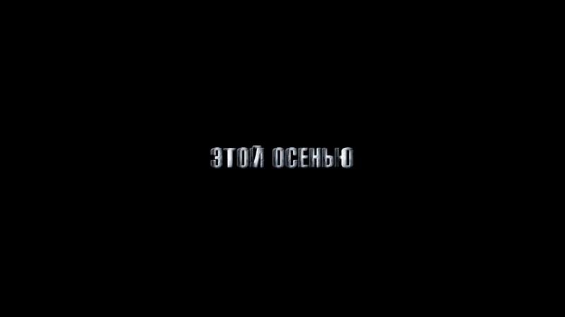 Несокрушимый | Официальный трейлер | HD