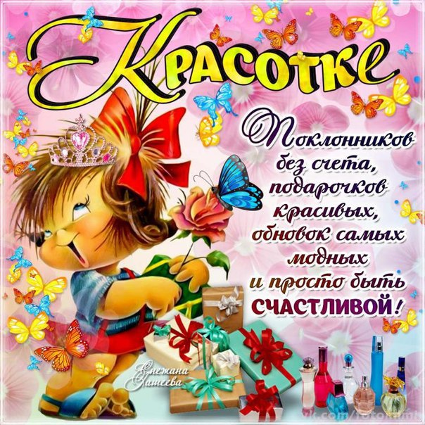 Красивое поздравление с днём рождения девочке до слез