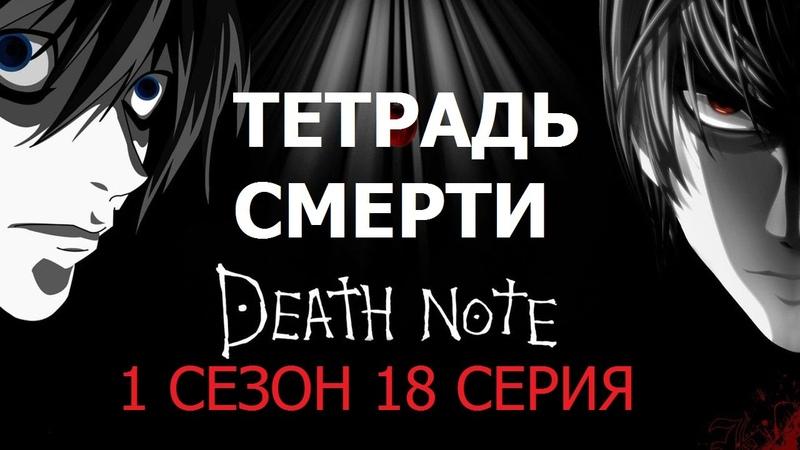 Тетрадь смерти I Death Note 1 сезон 18 серия на русском дубляж