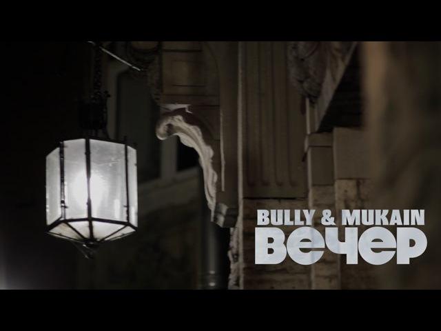 Bully Mukain - Вечер (SI-EL prod)