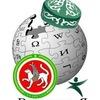 Tatar Wikipediäse