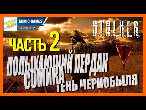 S.T.A.L.K.E.R Прохождение на Русском ➡️ Тень Чернобыля Полыхающий Пердак Сомика ▶️ Часть 2