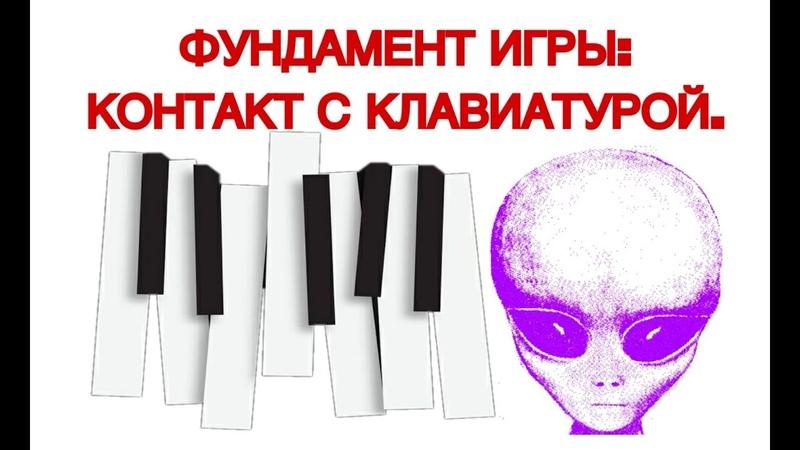КОНТАКТ С КЛАВИАТУРОЙ ФОРТЕПИАНО Художественно слуховые задачи при игре на фортепиано