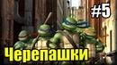 Черепашки Ниндзя TMNT 2007 {PC} прохождение часть 5 — Миссия Рафаэля