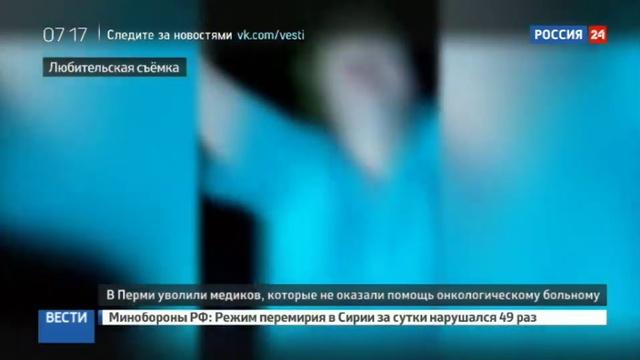 Новости на Россия 24 • Скандал в Перми пьяные медики не сумели оказать помощь онкобольному