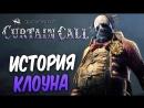 Дмитрий Бэйл Dead by Daylight — ИСТОРИЯ МАНЬЯКА КЕННЕТ КЛОУН ЧЕЙЗ! МЕМЕНТО МОРИ КЛОУНА!