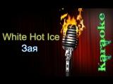 White Hot Ice - Зая ( караоке )