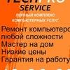 Ремонт компьютеров и ноутбуков во Владимире