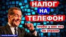 В России начнётся платная регистрация телефонов и планшетов налог на телефон Pravda GlazaRezhet