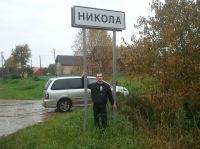 Николай Иванов, 21 января 1983, Нижневартовск, id17559992