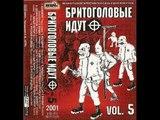 Бритоголовые идут - 5 (2001) Сборник