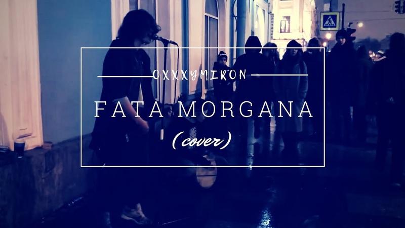 Дешёвые Драмы - Fata Morgana [Oxxxymiron, Markul] (cover)