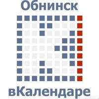 Логотип Афиша Обнинск / вКалендаре