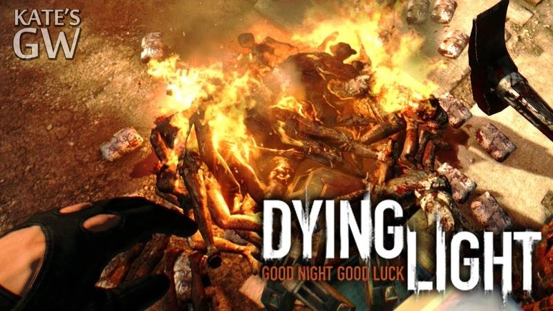 Dying Light ➤ Ночной паркур или шашлык из сотни зомби Part 4