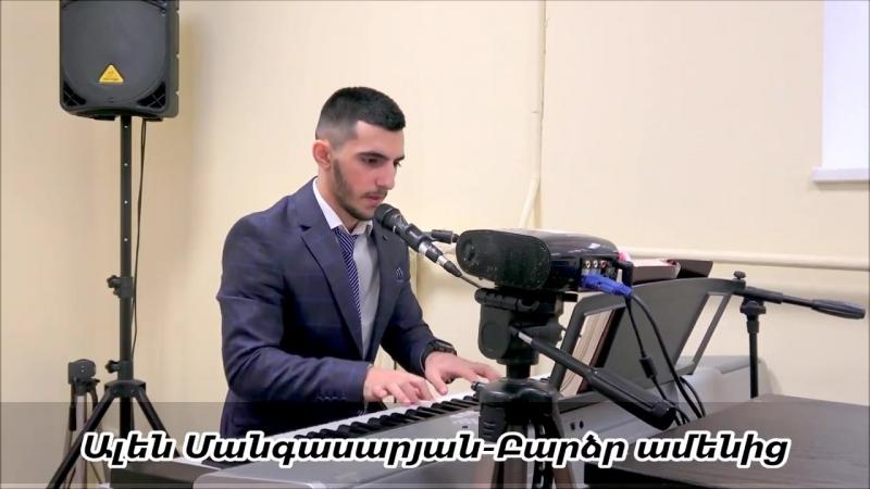 Alen Mangasaryan-Bardzr amenic