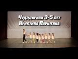 Чудодарики 3-5 лет   Кристина Парыгина   Танцевальная студия NAKO