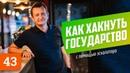 Илья Кенигштейн как взломать государство эскалатором Офисы будущего Paypal в Украине