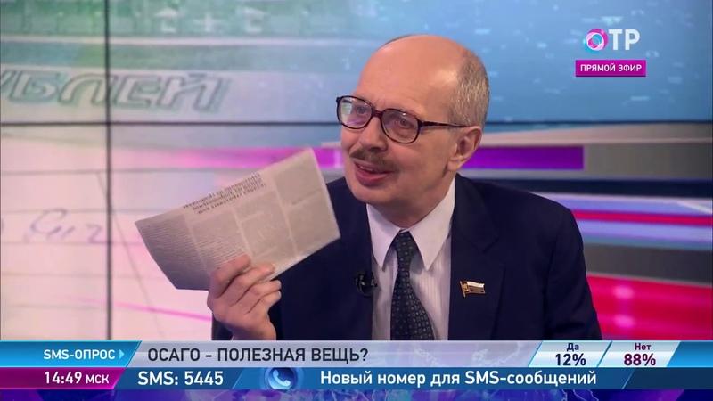 Леонид Ольшанский: ОСАГО – это антисоциальная и антиконституционная норма