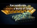 Как заработать голду World of Tanks НЕ РАЗВОД