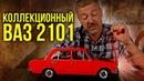 ЗДОРОВЕННЫЙ ВАЗ 2101 от Hachette Масштабные модели Ваз 2101 в масштабе 18 Иван Зенкевич