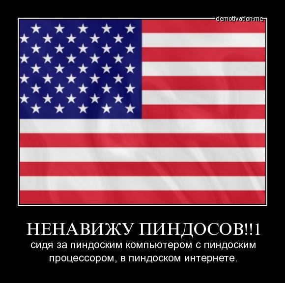 """Россия заявила протест США после """"срыва"""" флагов с дипломатических объектов в Сан-Франциско - Цензор.НЕТ 6490"""