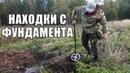 ШУРФ ЗАБЫТОГО ФУНДАМЕНТА! НЕ ЗРЯ ВЕРНУЛИСЬ / Russian Digger