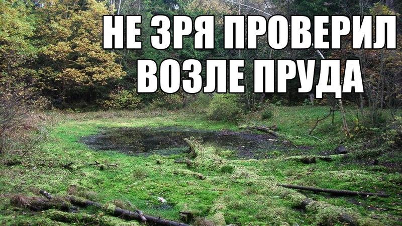 НАХОДКИ У ПЕРЕСОХШЕГО ПРУДА! Поиск золота с металлоискателем Russian Digger