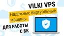 Vilki VPS надёжные виртуальные машины для работы с БК