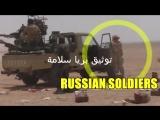 Сирия - российский солдат против автомобиля ISIS