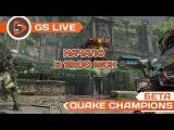 Quake Champions ЗБТ. Стрим GS LIVE