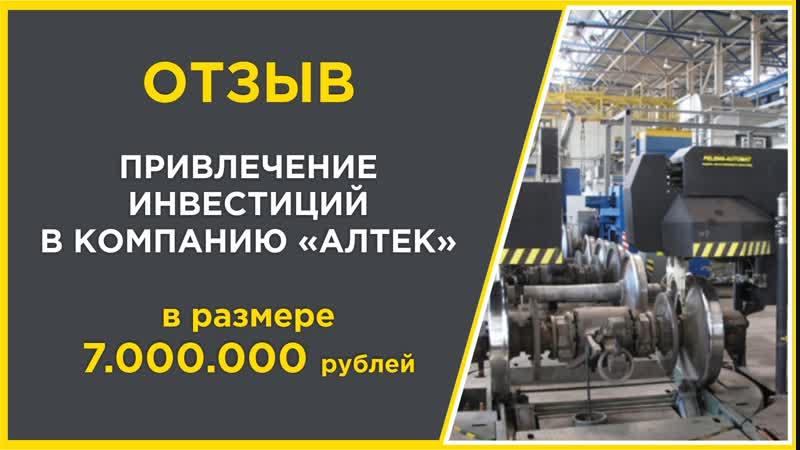 Отзыв руководителя Группы компаний Алтек Александра Костюка по привлечению инвестиций в проект на сумму 7.000.000 рублей