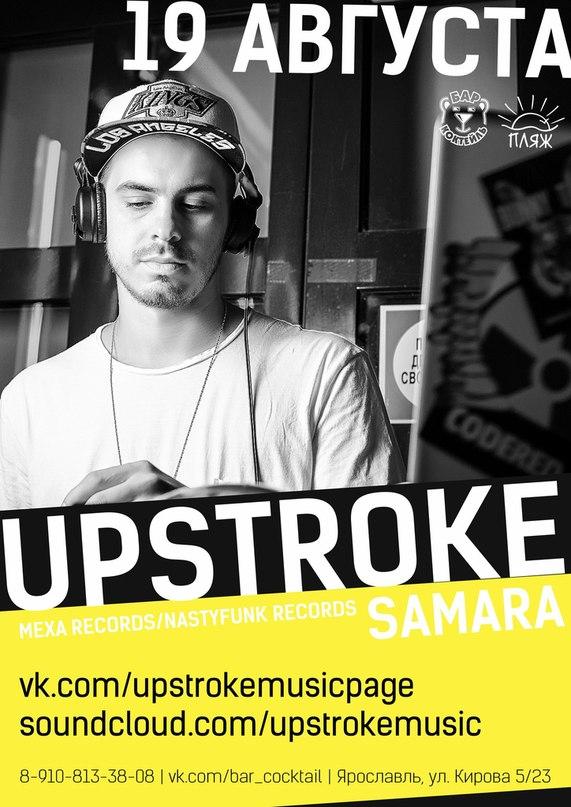 19 августа, ПЛЯЖ: Upstroke (Самара)