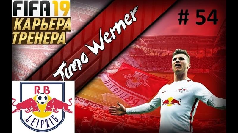 Прохождение FIFA 19 карьера Тренера за клуб Лейпциг - Часть 54 Полуфинал Лиги Европы