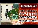 ArcheAge 3.5 Liskait СЛОЖНАЯ ИГРА ЗА ЛУЧНИКА. ОСТОРОЖНО