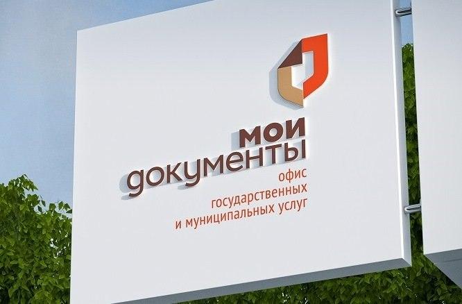 Специалисты центра госуслуг Ховрина помогут оформить временную регистрацию на время ЧМ-2018