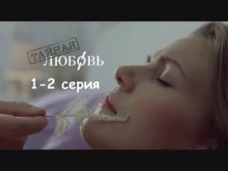 Тaйная любoвь 1-2 серия ( Мелодрама ) от 14.01.2019