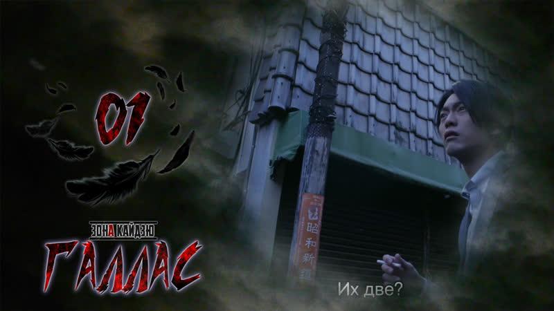 [dragonfox] Kaiju Ward Gallas - 01 (RUSUB)