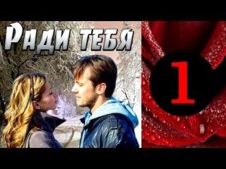 Ради тебя 1 серия (2013) Мелодрама фильм сериал