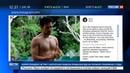 Новости на Россия 24 PutinShirtlessChallenge мужчины пошли за Путиным голым торсом по Сети