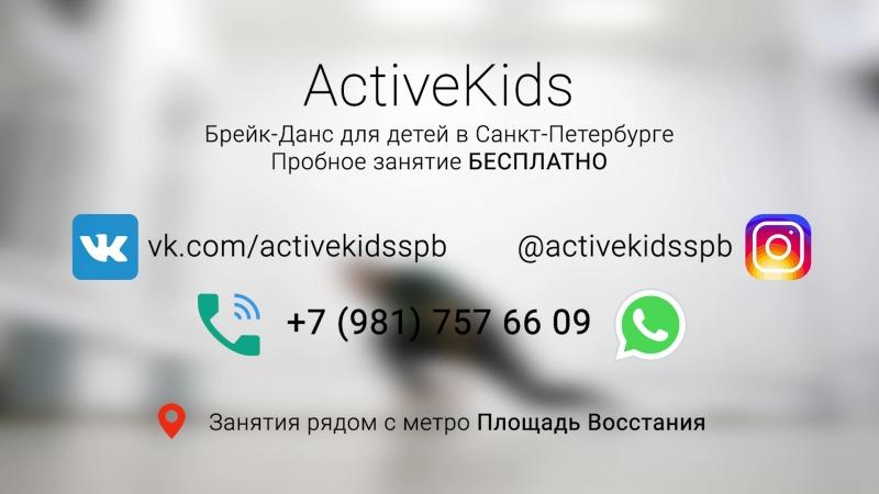 Тренер по Брейк Дансу для детей от 4х лет. Школа Active Kids, г. Санкт-Петербург