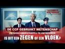 De CCP gebruikt wetenschap om Gods heerschappij te ontkennen: is dit een zegen of een vloek? (2)