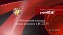 XI Областной конкурс юных химиков (химnews)