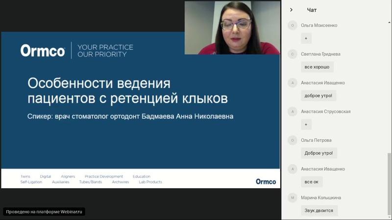Вебинар Анны Бадмаевой 16 10 18 Особенности ведения пациентов с ретенцией клыков