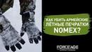 Как убить армейские лётные перчатки NOMEX