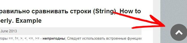 кнопка наверх для сайта: