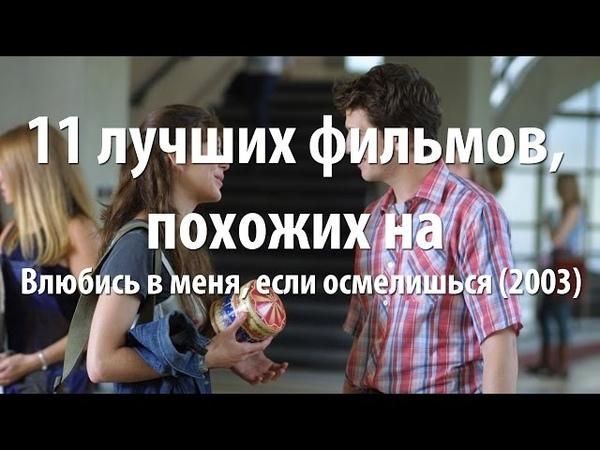 11 лучших фильмов, похожих на Влюбись в меня, если осмелишься (2003)