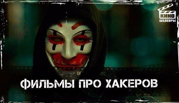 Подборка отличных фильмов о хакерах и кибер-терроризме.